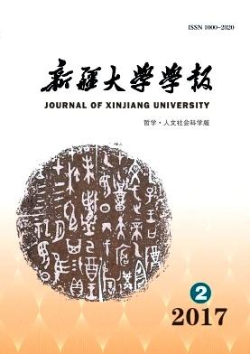 新疆大学学报(哲学·人文社会科学版)杂志