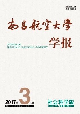 南昌航空大学学报(社会科学版)杂志