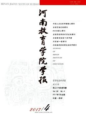 河南教育学院学报(哲学社会科学版)杂志