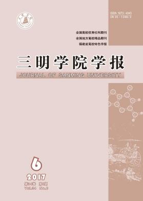 三明学院学报杂志