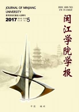 闽江学院学报杂志