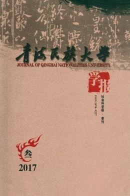 青海民族大学学报(社会科学版)杂志