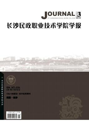 长沙民政职业技术学院学报杂志