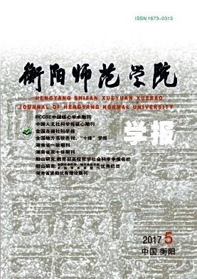 衡阳师范学院学报杂志