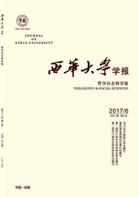 西华大学学报(哲学社会科学版)杂志