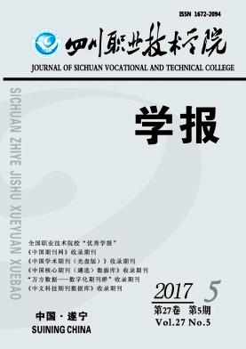 四川职业技术学院学报杂志