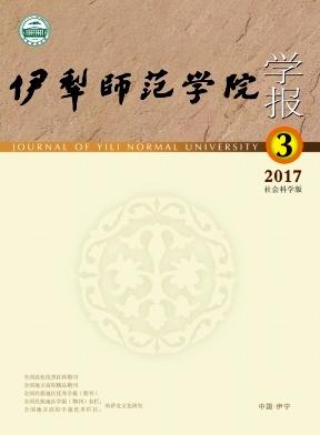 伊犁师范学院学报(社会科学版)杂志