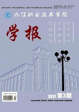 九江职业技术学院学报杂志