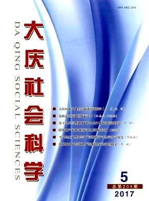 大庆社会科学杂志