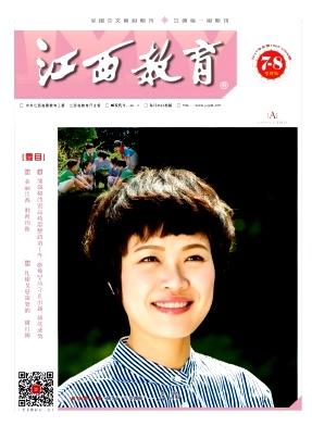 江西教育杂志