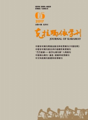 克拉玛依学刊杂志