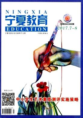 宁夏教育杂志