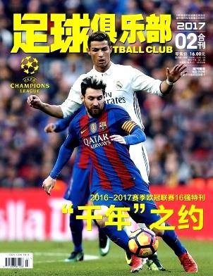 足球俱乐部杂志