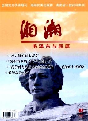 湘潮(下半月)杂志