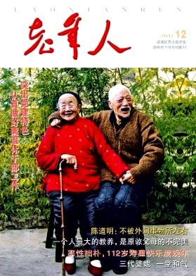 老年人杂志