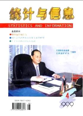 统计与信息杂志