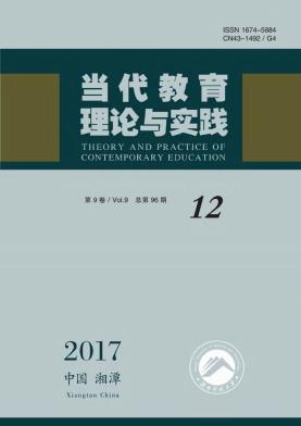 当代教育理论与实践杂志