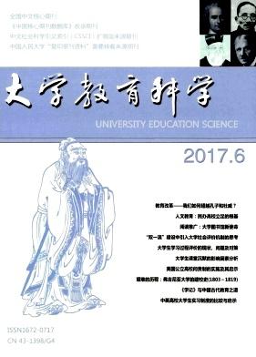大学教育科学杂志