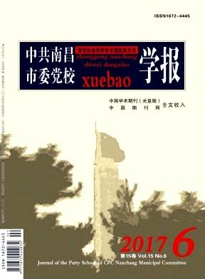 中共南昌市委党校学报杂志