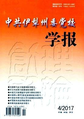 中共伊犁州委党校学报杂志