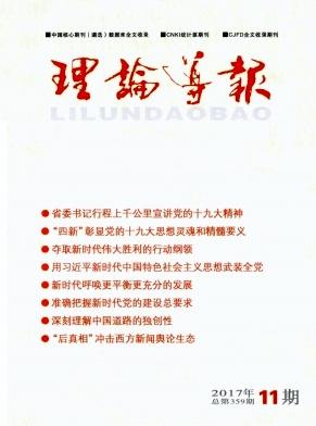 理论导报杂志