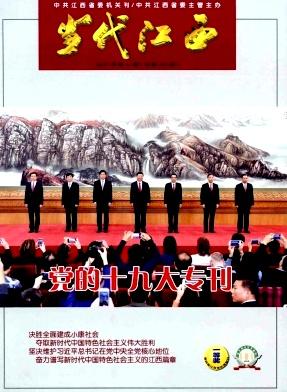 当代江西杂志