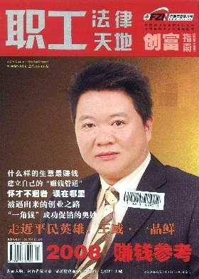 职工法律天地杂志