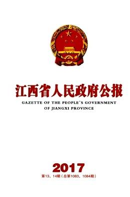 江西省人民政府公报杂志