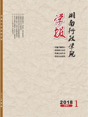 湖南行政学院学报杂志