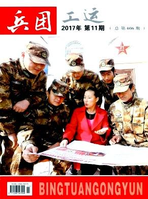 兵团工运杂志