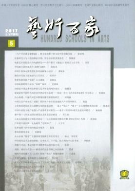 艺术百家杂志