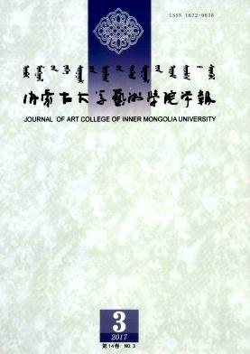 内蒙古大学艺术学院学报杂志