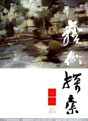 艺术探索杂志