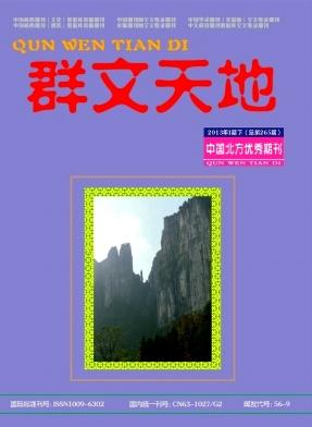 群文天地杂志