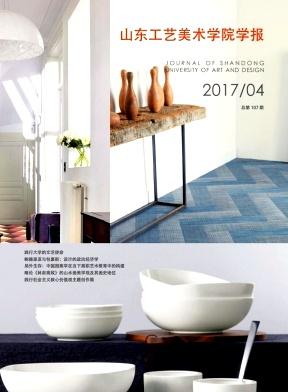 设计艺术(山东工艺美术学院学报)杂志