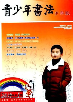 青少年书法杂志