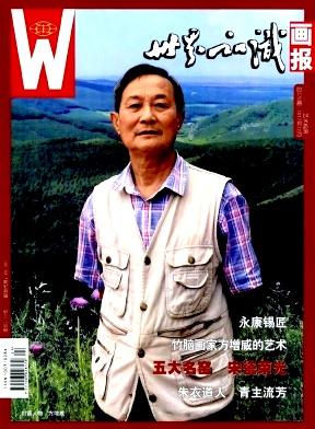 世界知识画报(艺术视界)杂志
