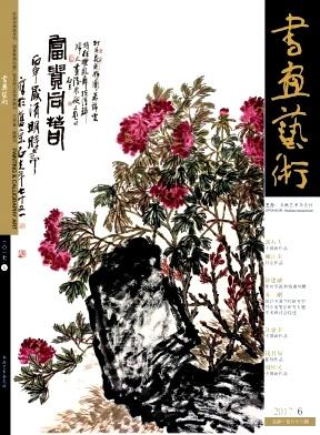 书画艺术杂志