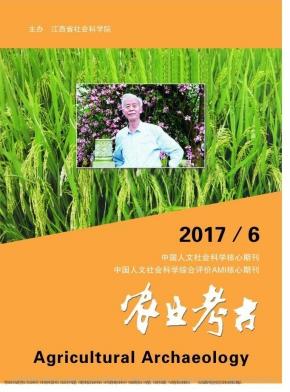 农业考古杂志