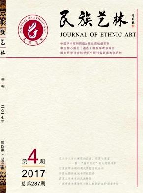 民族艺林杂志