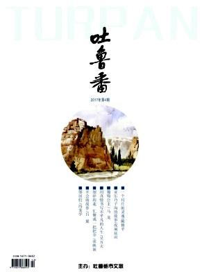 吐鲁番杂志