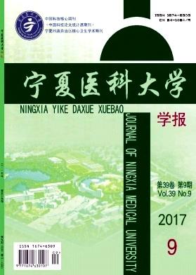宁夏医科大学学报杂志
