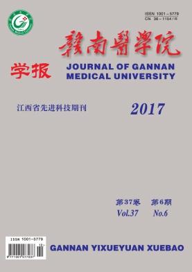 赣南医学院学报杂志