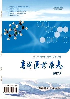 青海医药杂志杂志