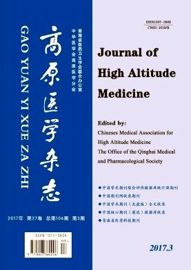 高原医学杂志杂志