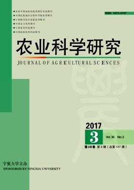 农业科学研究杂志