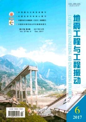 地震工程与工程振动杂志