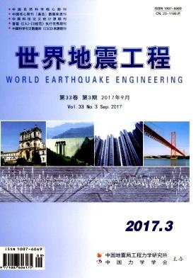 世界地震工程杂志
