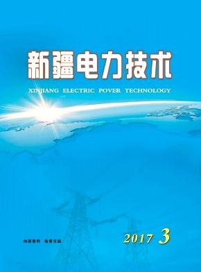 新疆电力技术杂志