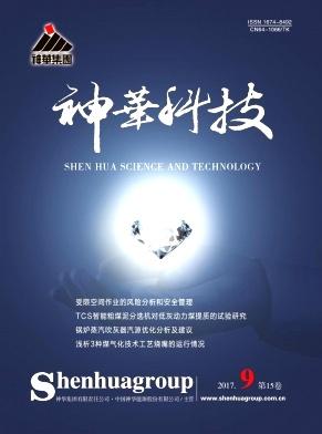 神华科技杂志